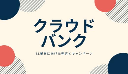 【神癒】クラウドバンクで会員登録2,000円キャッシュバック!SLと投資家へ感謝を込めて!