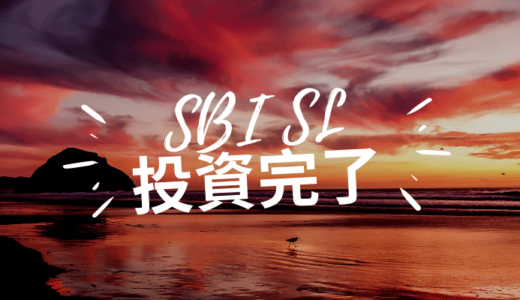 久しぶりにSBISLに投資!サーバー激重、15分ぐらいで満額成立
