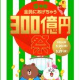 LINE Pay300億円祭、実感としては全然盛り上がってないのでPay得に切り替えてほしい