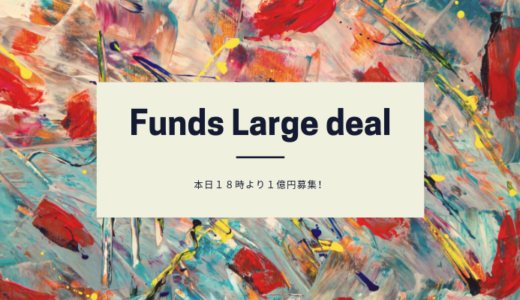 【本日18時】Funds「リースバックファンド(東証一部インテリックス社)へ投資予定