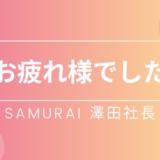 【SAMURAI】スマートエクイティ時代からの立役者!澤田社長退任【お疲れ様でした】