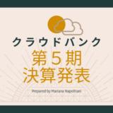 【収益2倍成長】クラウドバンク30年度(第5期)決算発表!【連続黒字】