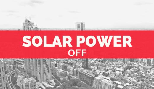 太陽光発電FIT買取制度を廃止し「入札制」へ、投資対象としての旨味減る(´ε`;)