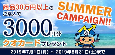 【3,000円】SAMURAI新社長就任&30万円以上の投資でQUOカードプレゼント【サマーキャンペーン】