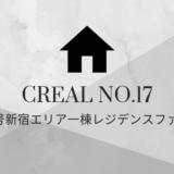 【CREAL大型第4弾】賃貸デザイナーズマンション一棟の取得・運用によるコンパクトレジデンス投資【都心アクセス抜群】