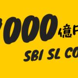 【大台突破】SBIソーシャルレンディング累計融資額1,000億円【少し加速中】