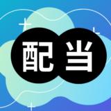 【9281】タカラレーベン・インフラ投 から配当金4万2千円ゲット!【インフラ順調】