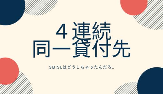 【う〜ん】SBISL不動産担保ローンNEO、4連続同一貸付先で60億近い融資残高になる見込み