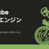 【興味】Youtubeの「物理エンジン」が単純におもしろくてヘビロテしてしまう【夏休み宿題っぽい】