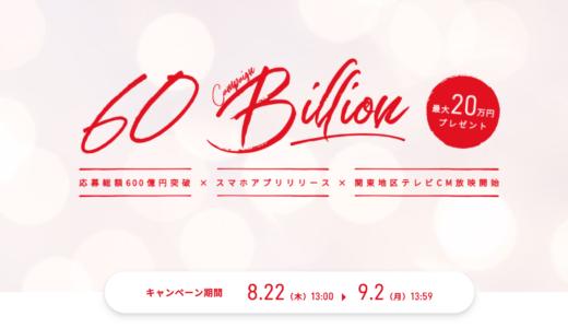 【待ってた】クラウドバンク600億円キャンペーン開始!【けど‥微妙(^_^;)】