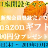 【SAMURAI】激アツ!新規会員登録のみでAmazonギフト券500円分プレゼント【急げ レ(゚∀゚;)ヘ=З=З】