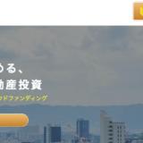 【メイン投資先の誕生か!?】東証一部上場あなぶき興産が運営する「ジョイントアルファ(Jointo α)」が魅力的