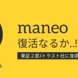 【驚いた‥】maneoがJトラストと連携(身請け)SAMURAIと共同戦線を張る未来は想像できなかった