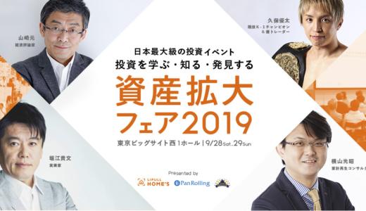 【LIFULL+パンローリング主催】資産拡大フェア2019がおもしろそう【9/28〜29】