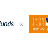 【期待】Fundsは着々と案件候補を貯めてる感じがしますね【東京スター銀行と提携】