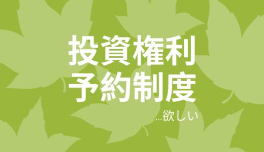 【運ゲー】FANTAS空き家ファンドは千葉県比率高い印象、投資権利予約制とか欲しい