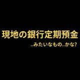 【SAMURAI】ルピア建てJトラスト保証ファンドは12ヶ月現地定期預金みたいなもの?為替リスクがネック