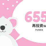 【Funds】分配金が余っていたのでKudan Deep Techファンドへ再投資、655円(笑)