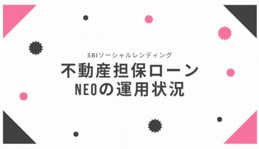 【3ヶ月経過】SBIソシャレンの不動産担保ローンNeo1号の状況