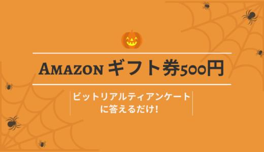 【お得】ビットリアルティのアンケートに答えてAmazonギフト券500円ゲットだ【所要時間10分】