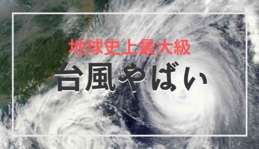 """【予定】今日は18時FANTAS空き家に参戦しつつ""""台風対策""""に明け暮れようと思います!"""