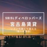 【貸しすぎでは?】SBISL宮古島賃貸マンションファンドに震える