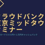 【QUOカード500円+1万円キャッシュバック】クラウドバンク東京ミッドタウンセミナー【11/14】
