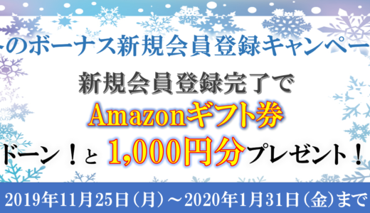 【SAMURAI】新規会員登録でAmazonギフト券1000円分プレゼント!
