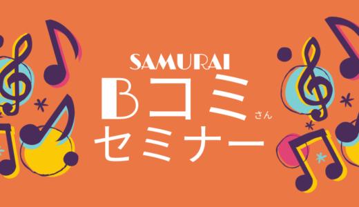 【SAMURAIセミナー】えっ?Bコミさんが講師ってソシャレン抜きで参加したい(笑