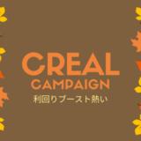 クリアラーも思わずにっこり、CREALで利回りブーストキャンペーン