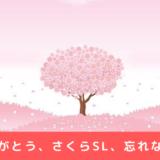 【完走】さくらソーシャルレンディング【有終の美を飾る】