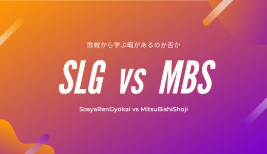 【インカム投資】ソシャレン業界全体 vs 三菱商事、あなたならどっちを選ぶ?