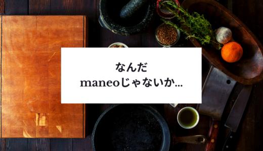 SAMURAI新サイトがmaneoテンプレでちょっとひいた‥